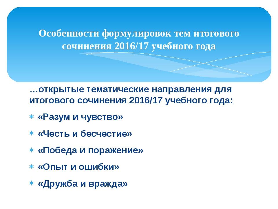 …открытые тематические направления для итогового сочинения 2016/17 учебного г...