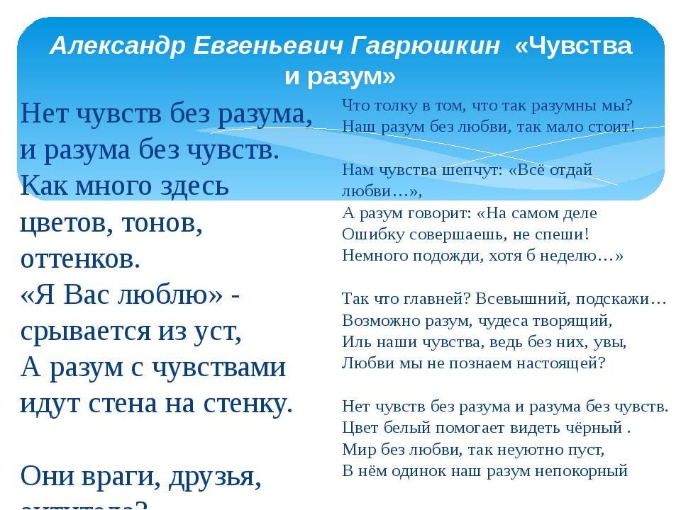Александр Евгеньевич Гаврюшкин «Чувства и разум» Нет чувств без разума, и раз...