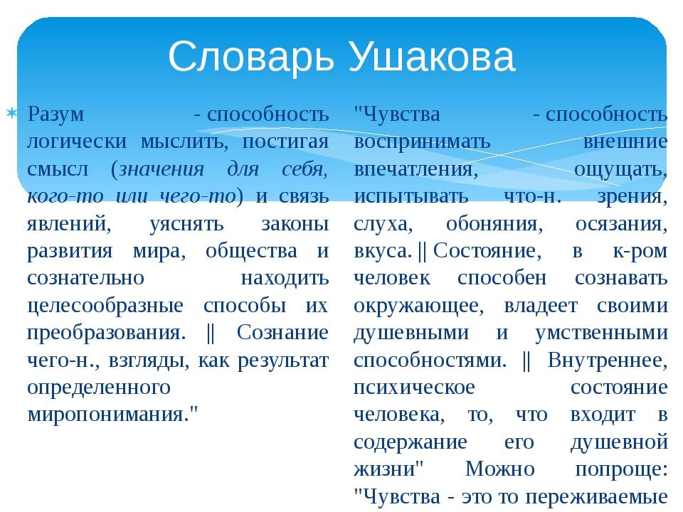 Словарь Ушакова Разум -способность логически мыслить, постигая смысл (значен...