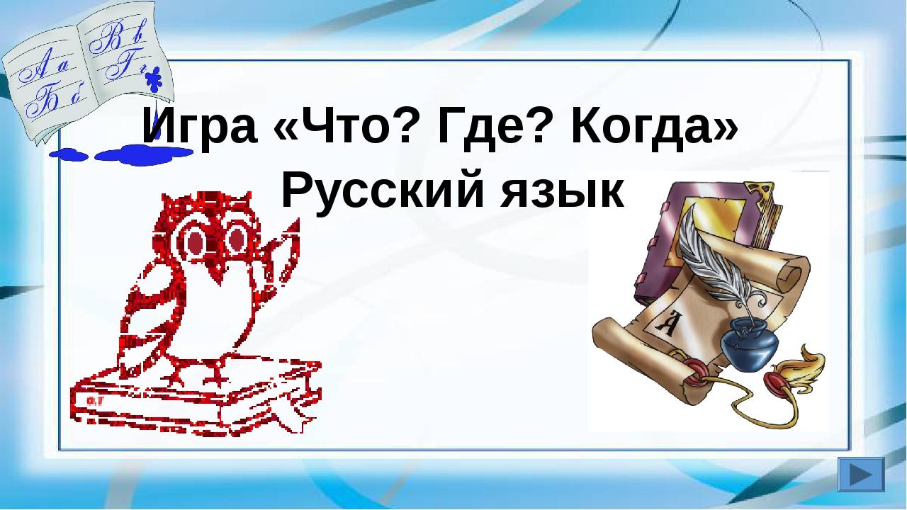 Русский язык Игра «Что? Где? Когда»