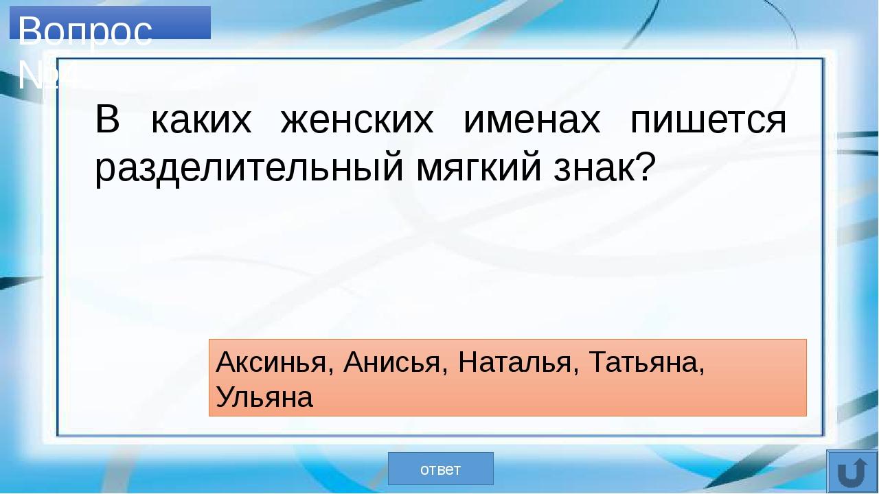 Вопрос №5 О какой части речи это стихотворение? Определяю я предметы, Они со...