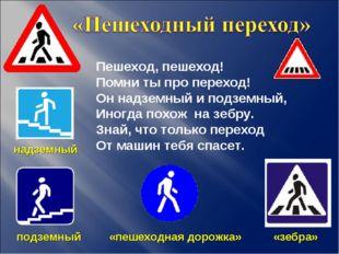Пешеход, пешеход! Помни ты про переход! Он надземный и подземный, Иногда пох