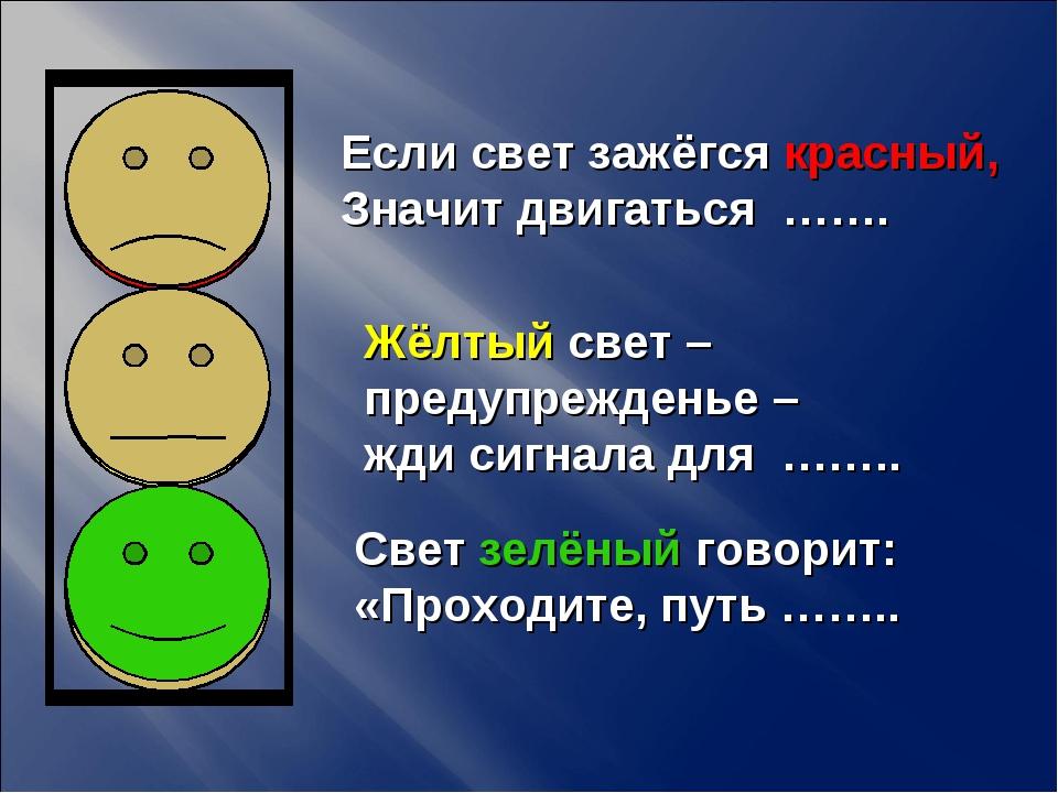 Если свет зажёгся красный, Значит двигаться ……. Жёлтый свет – предупрежденье...