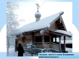 Часовня святого князя Владимира равноапостольного.