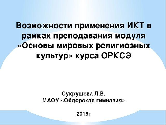 Возможности применения ИКТ в рамках преподавания модуля «Основы мировых религ...