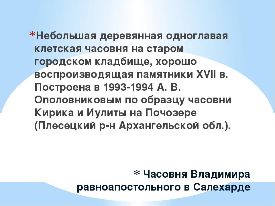 Часовня Владимира равноапостольного в Салехарде Небольшая деревянная одноглав...