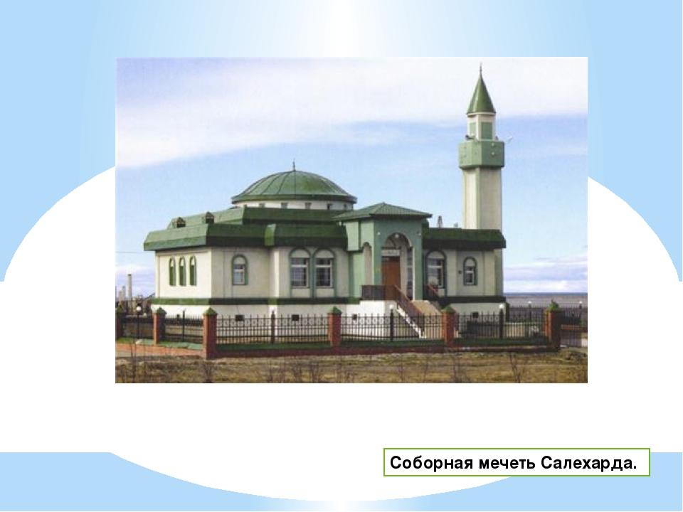 Соборная мечеть Салехарда.