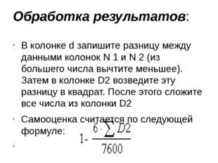 Обработка результатов: В колонке d запишите разницу между данными колонок N 1