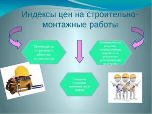 Индексы цен на строительно-монтажные работы Производятся по региону и объекта