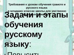 Требования к урокам обучения грамоте и русского языка в младших классах школы