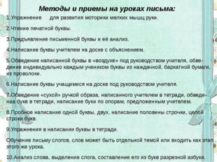 Методы и приемы на уроках письма: 1.Упражнениедля развития моторики мелких м