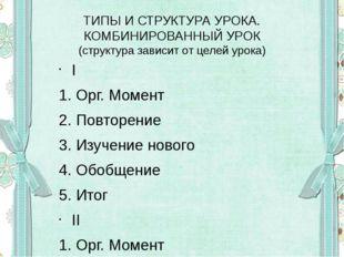 ТИПЫ И СТРУКТУРА УРОКА. КОМБИНИРОВАННЫЙ УРОК (структура зависит от целей урок