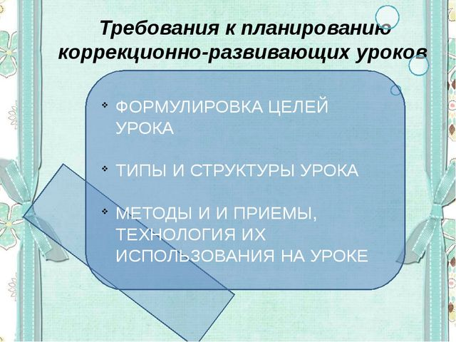 Требования к планированию коррекционно-развивающих уроков ФОРМУЛИРОВКА ЦЕЛЕЙ...