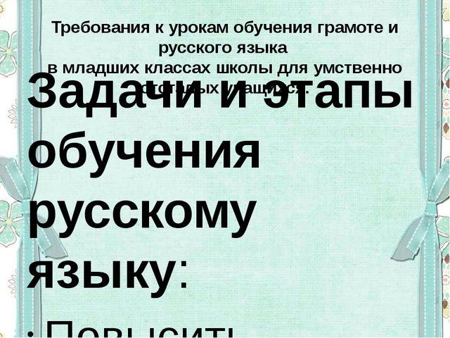 Требования к урокам обучения грамоте и русского языка в младших классах школы...
