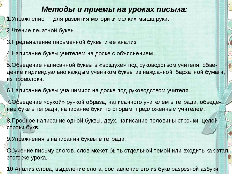 Методы и приемы на уроках письма: 1.Упражнениедля развития моторики мелких м...