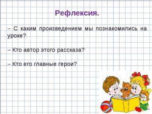 – С каким произведением мы познакомились на уроке? – Кто автор этого рассказа
