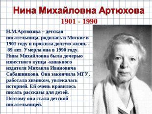 1901 - 1990 Н.М.Артюхова – детская писательница, родилась в Москве в 1901 год