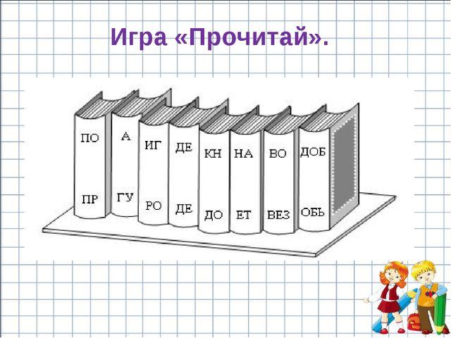 Игра «Прочитай».