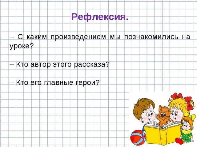 – С каким произведением мы познакомились на уроке? – Кто автор этого рассказа...