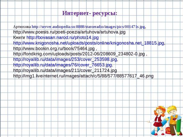 Интернет- ресурсы: Артюхова http://server.audiopedia.su:8888/staroeradio/ima...