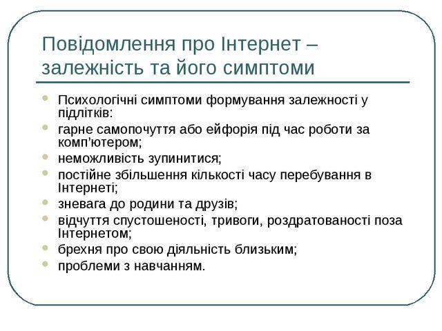 Повідомлення про Інтернет –залежність та його симптоми Психологічні симптоми...