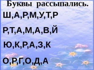 ШОССЕ, КОСМОС, КОМПАС, ТЕЛЕГРАММА , АДРЕС, ОКЕАН, АВТОМОБИЛЬ, ПЛАНЕТА, МАРШР