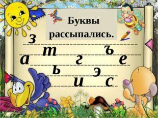Буквы рассыпались. Из букв составь словарные слова, запиши их в тетрадь. Е,С