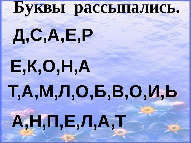 Буквы рассыпались. Ш,А,Р,М,У,Т,Р Р,Т,А,М,А,В,Й Ю,К,Р,А,З,К О,Р,Г,О,Д,А