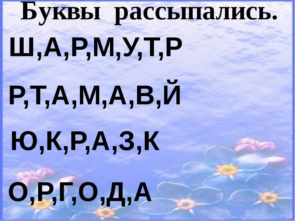 ШОССЕ, КОСМОС, КОМПАС, ТЕЛЕГРАММА , АДРЕС, ОКЕАН, АВТОМОБИЛЬ, ПЛАНЕТА, МАРШР...