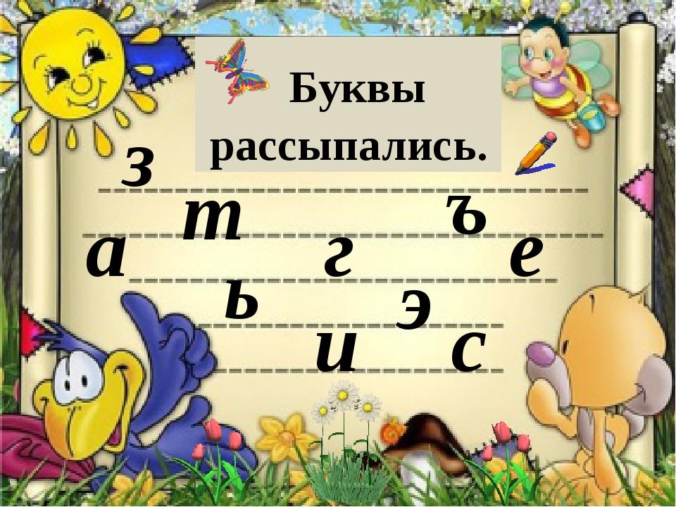 Буквы рассыпались. Из букв составь словарные слова, запиши их в тетрадь. Е,С...
