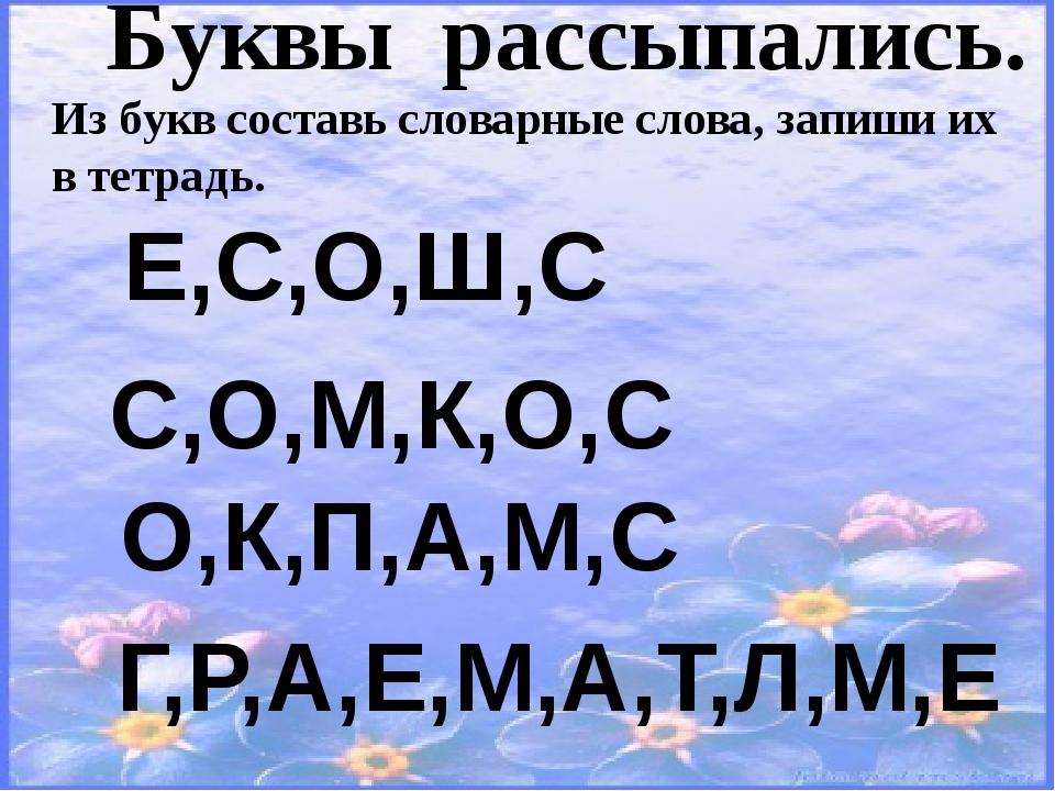 Буквы рассыпались. Д,С,А,Е,Р Т,А,М,Л,О,Б,В,О,И,Ь А,Н,П,Е,Л,А,Т Е,К,О,Н,А