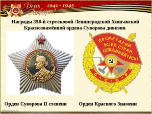 Награды 358-й стрелковой Ленинградской Хинганской Краснознамённой ордена Суво