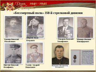 «Бессмертный полк» 358-й стрелковой дивизии Громов Николай Михайлович Шошин Ф