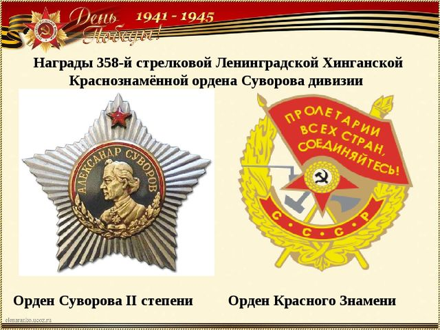 Награды 358-й стрелковой Ленинградской Хинганской Краснознамённой ордена Суво...