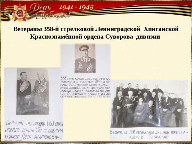Ветераны 358-й стрелковой Ленинградской Хинганской Краснознамённой ордена Су...