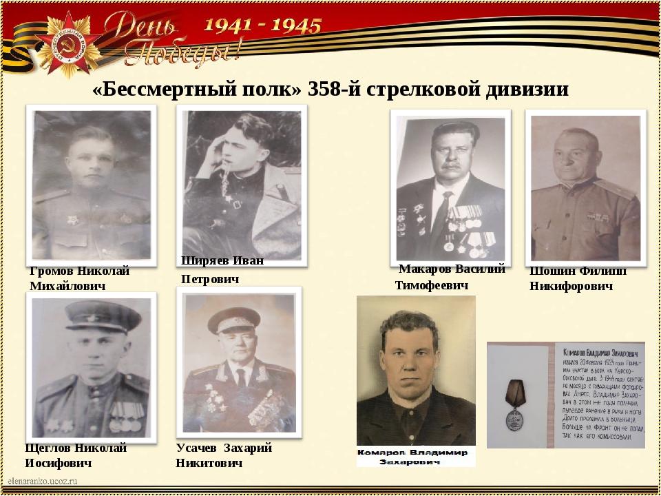 «Бессмертный полк» 358-й стрелковой дивизии Громов Николай Михайлович Шошин Ф...