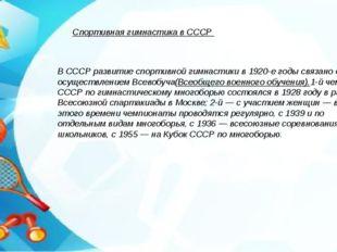 Спортивная гимнастика в СССР В СССР развитие спортивной гимнастики в 1920-е г