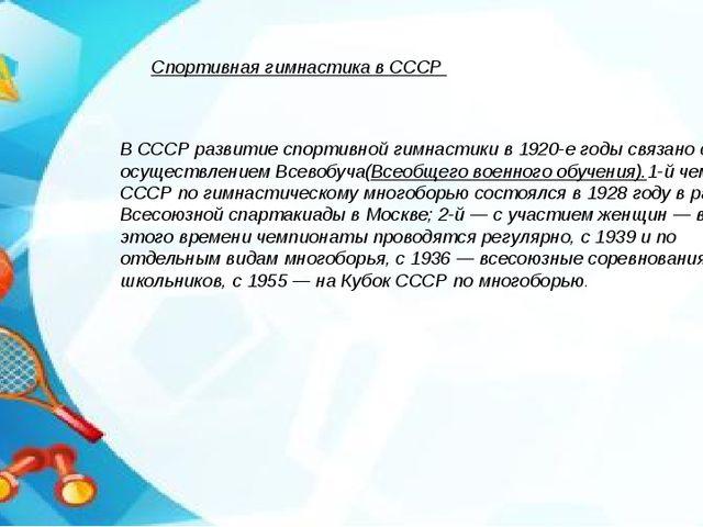 Спортивная гимнастика в СССР В СССР развитие спортивной гимнастики в 1920-е г...