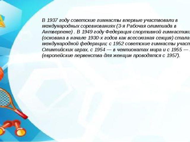 В 1937 году советские гимнасты впервые участвовали в международных соревнован...