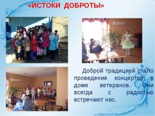 «ИСТОКИ ДОБРОТЫ» Доброй традицией стало проведение концертов в доме ветеранов