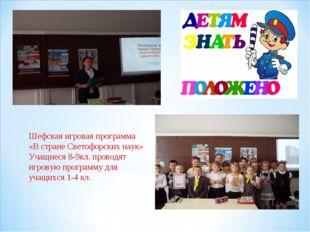Шефская игровая программа «В стране Светофорских наук» Учащиеся 8-9кл. прово