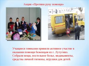 Учащиеся гимназии приняли активное участие в оказании помощи беженцам из г. Л