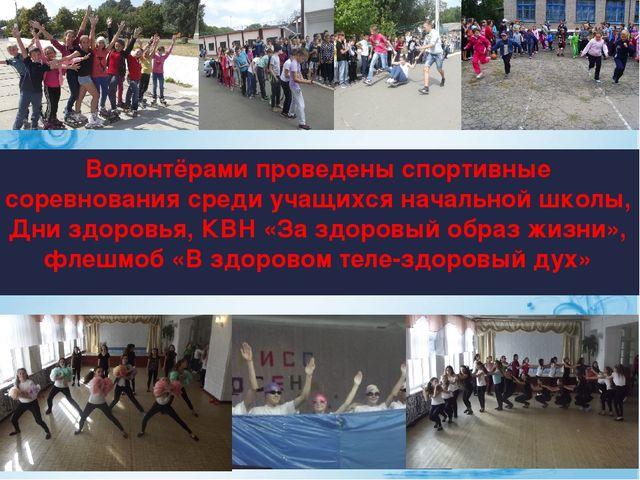 Волонтёрами проведены спортивные соревнования среди учащихся начальной школы,...