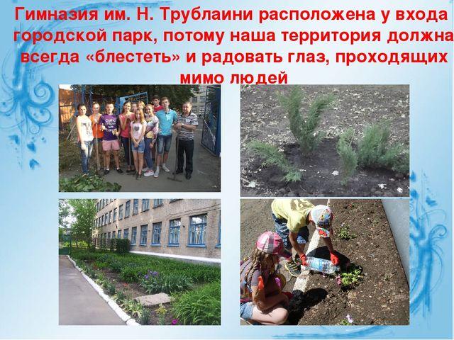 Гимназия им. Н. Трублаини расположена у входа в городской парк, потому наша...