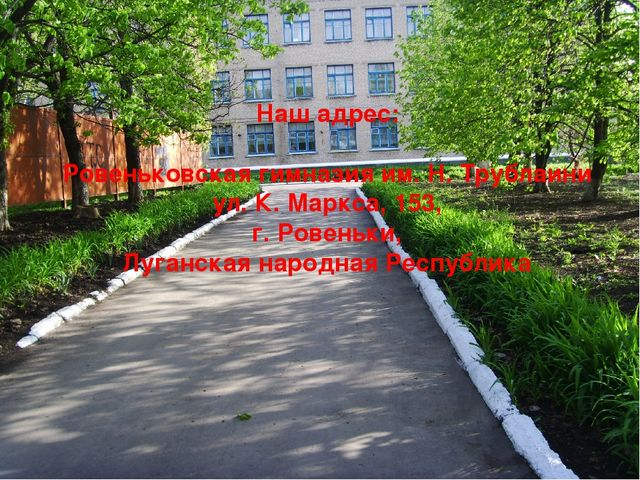 Наш адрес: Ровеньковская гимназия им. Н. Трублаини ул. К. Маркса, 153, г. Ров...