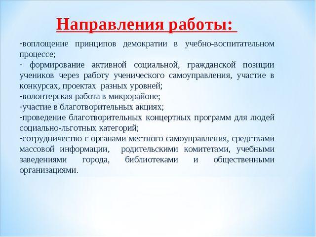 Направления работы: воплощение принципов демократии в учебно-воспитательном п...