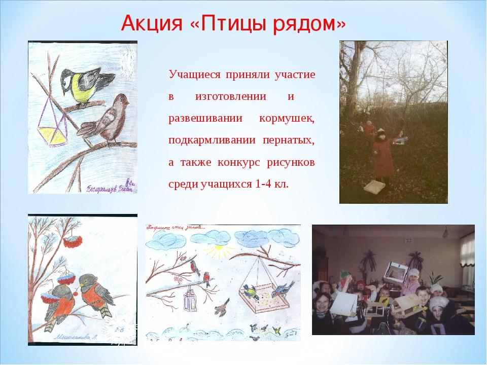 Акция «Птицы рядом» Учащиеся приняли участие в изготовлении и развешивании к...