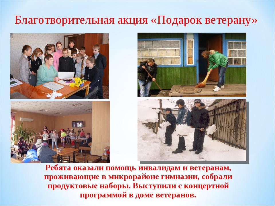 Ребята оказали помощь инвалидам и ветеранам, проживающие в микрорайоне гимназ...