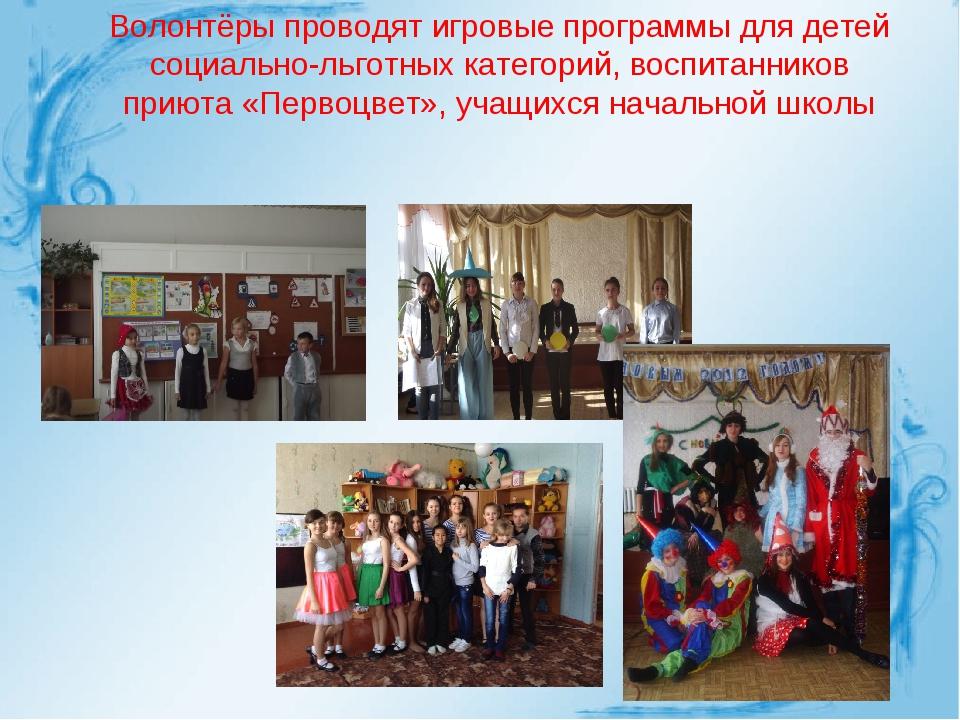 Волонтёры проводят игровые программы для детей социально-льготных категорий,...