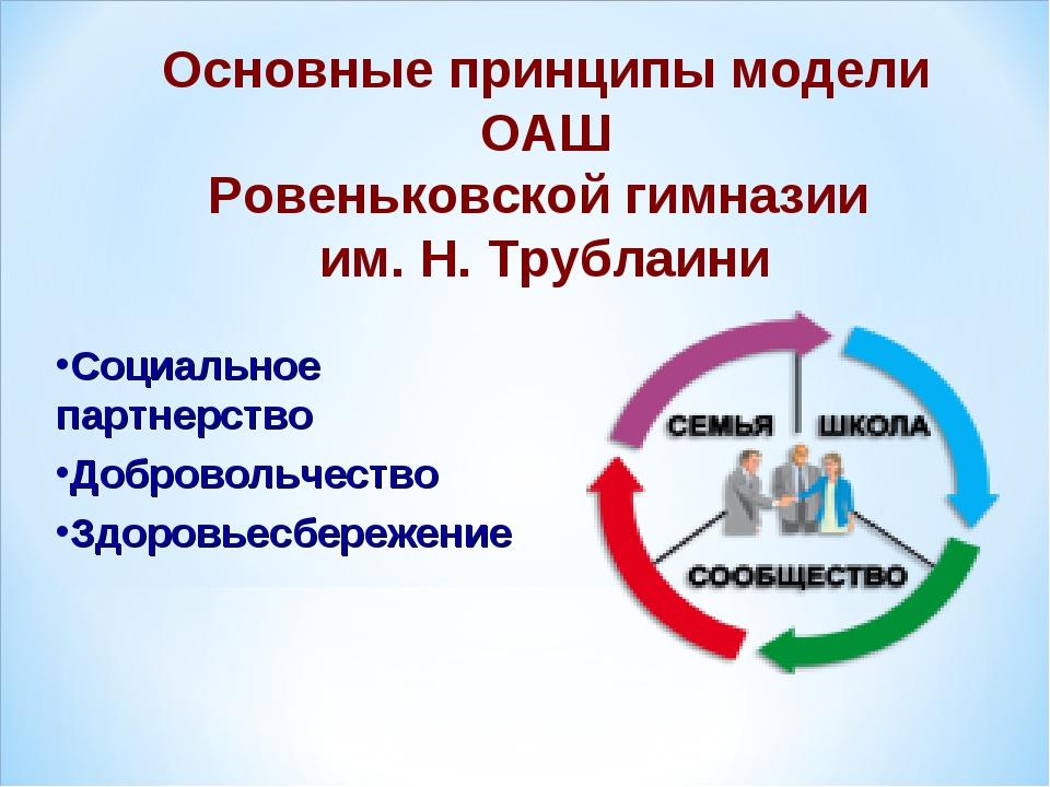 Основные принципы модели ОАШ Ровеньковской гимназии им. Н. Трублаини Социальн...